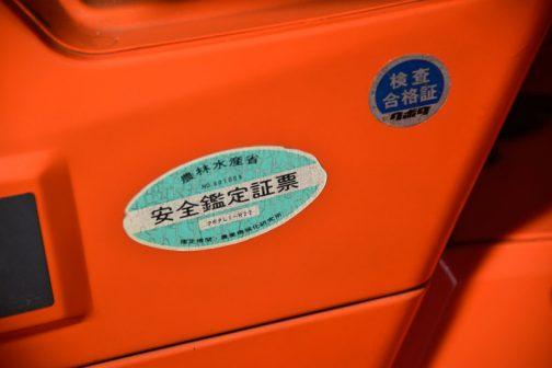 クボタL1-R22 安全鑑定番号は801009 1983年の登録です。