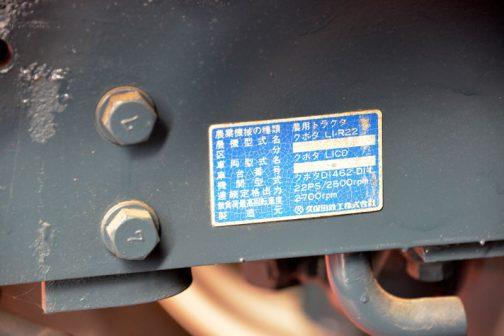 クボタL1-R22 型式名はLICD クボタD1462-DI-L形ディーゼル 22PS/2500rpm