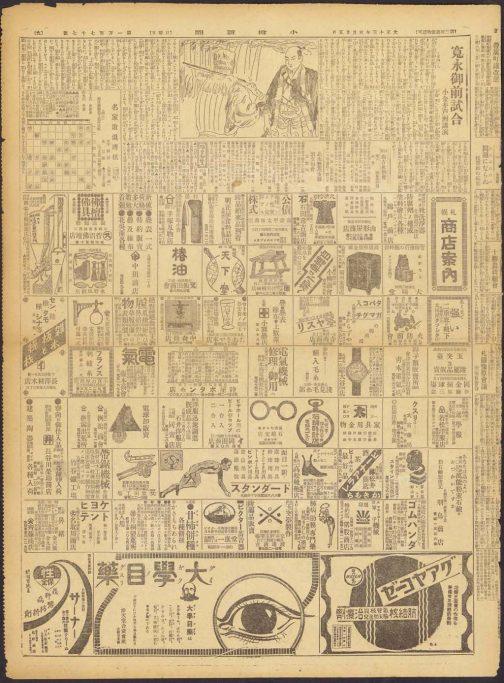175 小樽新聞 第 10177 号、9 面、大正 13 年 5 月 25 日発行 小樽、小樽新聞社 バイエル社「グアヤコーゼ」まだ右横書きです。