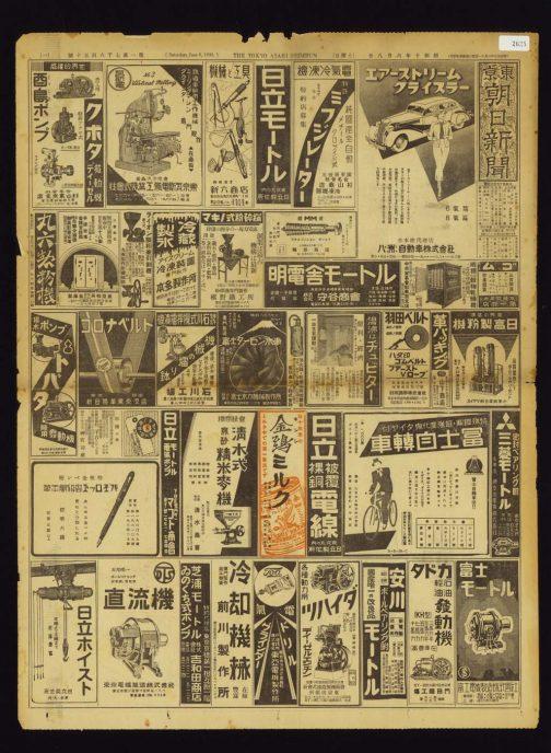 [Image 2625] 2625 東京朝日新聞 第 17650 号、1 面、昭和 10 年 6 月 8 日発行 東京、東京朝日新聞社 ついに昭和10年!左横書き大豊作です。機械と工具、エアストリームクライスラー、明電舎モートル、冨士タービン、マキノ式粉砕器、揚水ポンプ、羽田ベルト・・・機械関係、モーター関係、最新式な感じで左横書きが採用されているのでしょう。あたらしモノ好きにアピールする感じでしょうか・・・