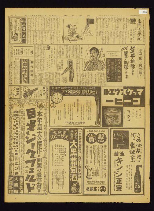 [Image 2695] 2695 読売新聞 第 21470 号、7 面、昭和 11 年 11 月 12 日発行 東京、読売新聞社 同じく昭和11年です。ここでは時計が左横書きです。 修善寺温泉一泊ご招待付 マツダ電気時計宣伝大売り出し(かな?) 電気・時計このキーワードは新しいですよね?隣のマックスウエルコーヒーが右横書きなのが気になりますが、コーヒーは当時あたりまえのものになっていたのでしょう。
