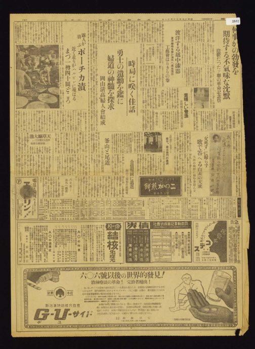 [Image 2842] 2842 大阪毎日新聞 巻号未詳、7 面、昭和 13 年 12 月 11 日発行 大阪、大阪毎日新聞社 奇しくも昭和13年のところで左横書きが出てきました。606號以後の世界的發見! 治淋療法の革命! 完治者續出!「G-Uサイド」とあります。