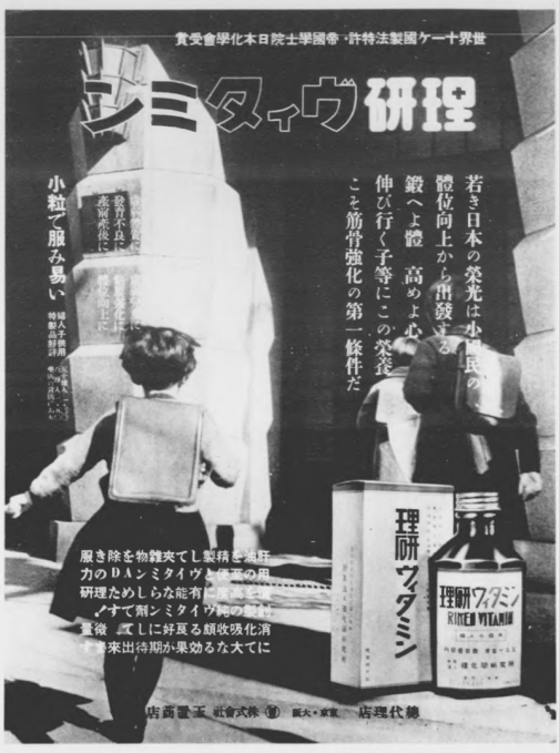 そのなかに雑誌の表紙らしき写真が載っていました。キャプションには 日本語の雑誌広告 (1938年(昭和13年))。広告本文は右縦書きと右横書きが用いられ、商品のラベルには英語に倣い左横書きが用いられている。 とあります。こちらはちょうどドンピシャの薬関係・・・戦前ではありますがこのヴィタミンの薬瓶は左から書き始められています。会社は理研ですから、先の第一三共とは違います。つまり、薬の世界ではこれが一般的だったのではないでしょうか?