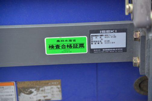 安全鑑定を調べてみると 安全鑑定番号 29122 型式名 ヰセキ T0854 となっていました。