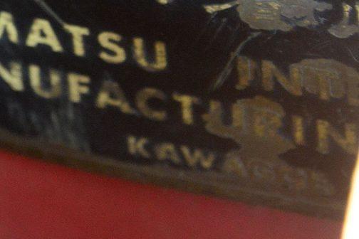 拡大してみると、KAWAまではハッキリ見えます。KAWAGOE?僕の見たことのあるのは大抵MOHKAだかMOOKAだか忘れてしまいましたが真岡の地名でした。川越にも工場があったのでしょうか?