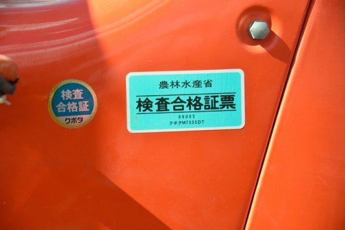 農林水産省検査合格証票 88003 クボタM7530DT 取説では昭和63年、1988年検査合格となっています。