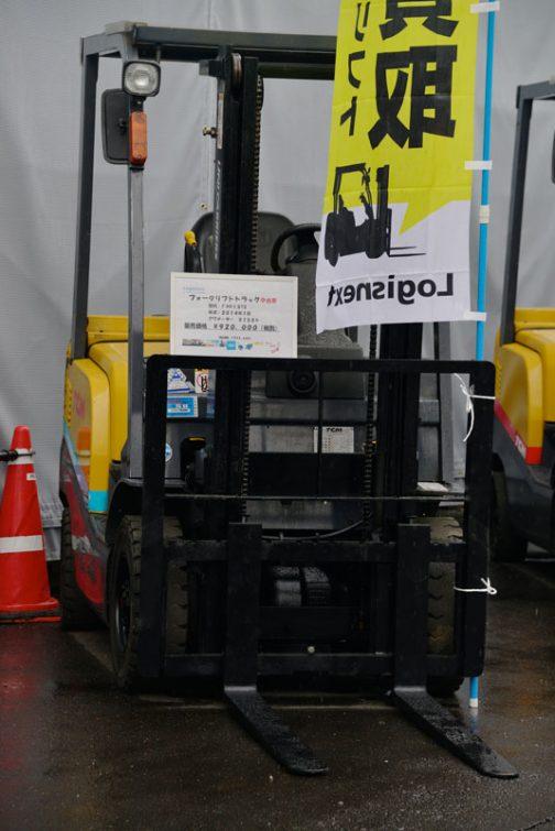 ロジスネクストユニキャリア株式会社 フォークリフトトラック中古車 FHD15T3 2014年1月 5153h 税別販売価格 ¥920,000
