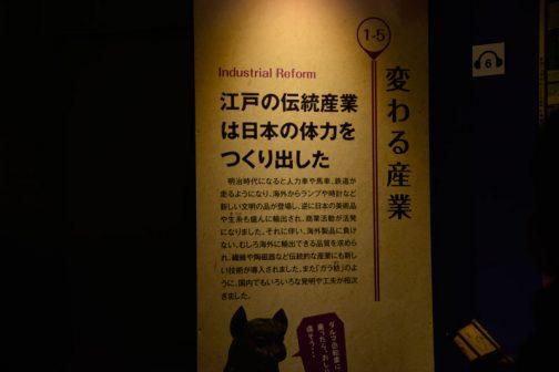 「江戸の伝統産業は日本の体力をつくり出した」とあります。明治時代になり、古いものがなくなって、何もかも新しいモノに入れ替わったというわけでなく、西洋の技術によって日本の伝統産業が刺激を受け活性化したり、新たな価値を生み出して世界に出て行ったりした・・・ということのようです。