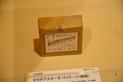 展示の一番左、タカジアスターゼの紙箱です。 Dr.Takamine'sタカヂアスターゼ錠とあります。昭和7年から20年販売とあるので、戦前のものと思われるのに、なぜかこちらはすんなりと読めます。そうか!左から書いてあるからだ!どうして薬瓶と書き始めが違うのでしょう・・・不思議です。