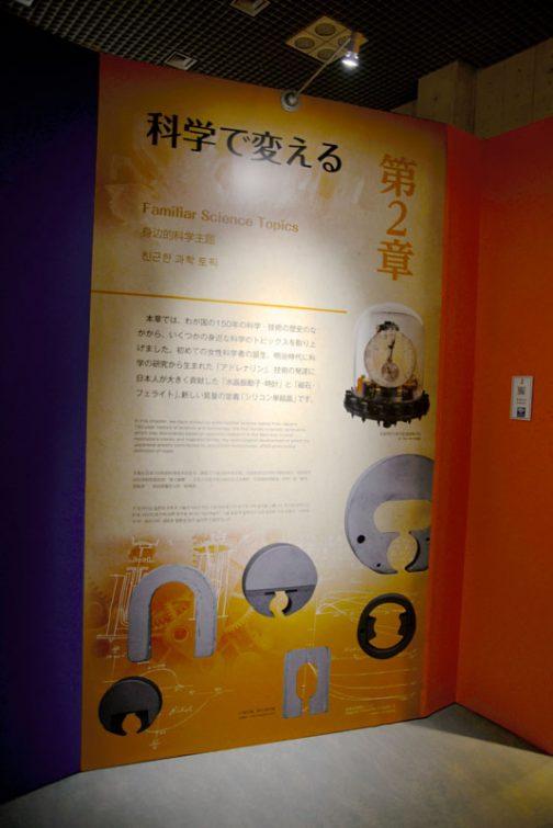 第二章は「科学で変える」です。 本章では、わが国の150年の科学・技術の歴史のなかから、いくつかの身近な科学のトピックスを取り上げました。初めての女性科学者の誕生、明治時代に科学の研究から生まれた「アドレナリン」、技術の発達に日本人が大きく貢献した「水晶振動子・時計」と「磁石・フェライト」、新しい質量の定義「シリコン単結晶」です。 とあります。