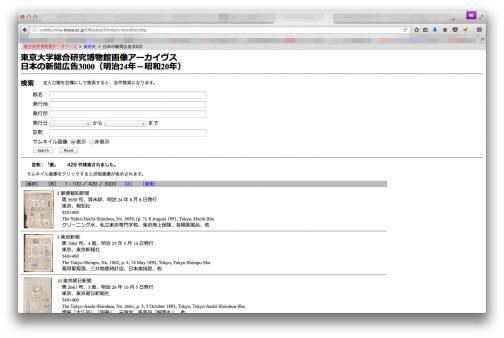 東京大学総合研究博物館画像アーカイヴス 日本の新聞広告3000(明治24年-昭和20年)ですって!!!広告好きの僕にとって入ったら出てこれない迷宮です。これで薬の広告を調べられるっ!