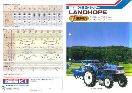 そして5シリーズから3年後。農研機構の登録が1989年に7シリーズが誕生します。