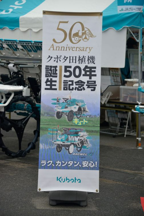 クボタ田植機、誕生50周年おめでとうございます! 立派なバナーまで作ってもらって記念号が出ていました。