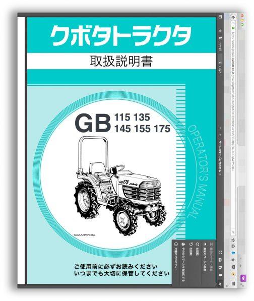 クボタの取説サイトで調べてみると、この取説の表紙、GB175はグランビアボーイのようです。GB115だけがジョイカムJr.に変格したのかも・・・