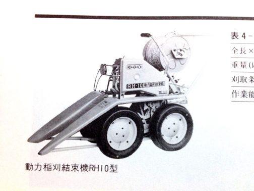 井関農機の社史、「井関農機60年史」140Pから写真を引っぱってきました。これを見る限りタイヤホイールはオリジナルとは違います。