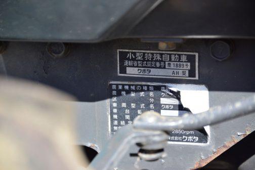 クボタ・アステA-195 それから忘れちゃイケないのが最近のブーム。小型特殊自動車銘板集め。 小型特殊自動車 運輸省型式認定番号 農 1889 クボタAH型 A-195じゃなくてAH型なんですね!