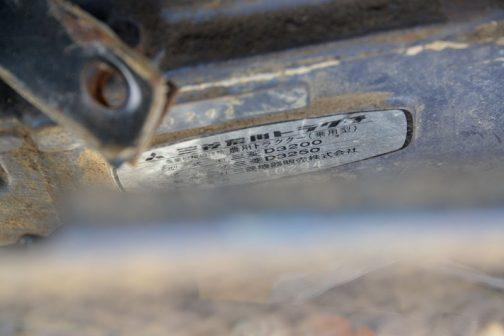 三菱おなじみの形の銘板シール?も混乱しています。 三菱農用トラクタ 農業機械の種類 農用トラクター(乗用型) 型式名 三菱D3200 区分 三菱D3250 製造会社 三菱機器販売株式会社 なんと型式名はD3200のままです!