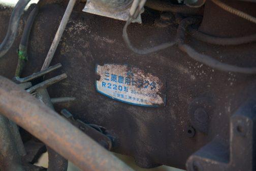 しかーし!銘板(小型特殊自動車の銘板はありません)によれば、R220形20馬力/2700rpm 993ccとなっています。992ccではなく993ccです。たった1ccどうでもいい話ですが、ここがあちこちブレている機種は見たことがありません。