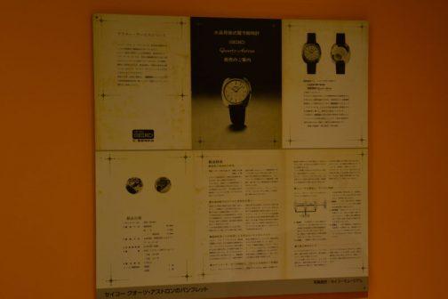そうかと思えばこんな広告もあります。(まあ、これは昭和に入ってからのものなので、比較対象にならないかもしれませんが)セイコークオーツ・アストロンのパンフレット。ちょっとだけ抜き書きをしてみると・・・ ●水晶発振子のすぐれた安定性を導入 水晶をその結晶の特殊な方位に切断・加工してつくった振動子に一定の電圧を加えると、極めて安定した振動を持続いたします。 この原理を応用した大型標準時計は、今日までに各種開発され、日本をはじめ海外諸国の天文台、数多くの放送局、或は船舶の標準と計として利用されています。 この大型水晶時計の原理をそのまま小型化・低電力化して、腕につけた状態で最も正確な精度を保たせる研究が、今日までに各国で進められてきましたが、セイコーは、世界に先駆けて水晶腕時計の商品化に成功しました。セイコー クオーツ・アストロンの水晶振動子から発せられる8,192HZ(電気的振動)の信号は、ICを通して毎秒1この信号に計数分割され、セイコーが開発した超小型のステップ・モーターが力強く働いて、1秒ステップで正確な時を刻みます。 とあります。ポエム部分、感性に訴える部分ほぼゼロ。 ちょっと長く、もしかしたら気の短い現代人に最後まで読んでもらえない可能性もありますが、細かい部分を全く端折らない、とてもわかりやすい文章だと思います。今、なかなかこういうカタログってないですよね。