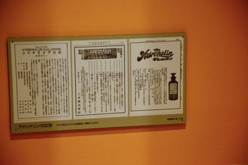 まずは左横書きの元祖のような高峰譲吉博士の三共株式会社からです。今でも古くさい広告で見るような広告方式・・・ 1905年(明治38)年の「治療薬報」に掲載されたアドレナリンの広告です。中央に写っている広告の文句を抜き書きしてみると・・・ アドレナリンは動物臓器中神秘的効能ありと博説さるる副腎の主成分なり。 アドレナリンは高峰博士の大発明にして之により氏の名は世界的となれリ。 アドレナリンは血圧を高進し血管を収縮する作用を有す。 アドレナリンは小外科に◯(漢字1文字読めず)く可らず、出血を減少し、手術を容易ならしめ、手術後の出血を防止す。 アドレナリンは診断に◯(漢字1文字読めず)く可らず、血管収縮に由りて深部の状況を窺ひ管壁の収斂に由りて消息子の通過を容易ならしめ、出血を止めて上面を済む。 後略(漢字が難しくて読めない部分が多いです) 昔のトラクターのカタログにあった ■グロープラグ付きですから寒冷時の始動も簡単です。 ■高圧油圧シリンダを2コ装備していますので、1.2トンの持上力があります。 ■ブレーキやエンジン部は、オール密閉式ですから、防塵、防水は完全です。 みたいな書き方と基本的に一緒ですよね!