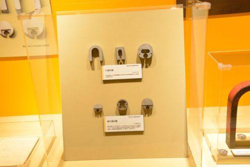 お次は磁石 上のキャプション KS磁石鋼 1918(大正7)年 日本で発明された当時世界最強の永久磁石。命名は研究費を寄付した住友吉左衛門に由来。 下のキャプション 新KS磁石鋼 1935(昭和10)年 鉄を主成分にコバルト約30%、ニッケル約15%、チタン約10%、さらに少量のアルミニウムからなる合金で、本多光太郎が所長時代に増本量、白川勇紀ラと開発した。発明当時世界最強を誇り、永久磁石として多用された。 とあります。