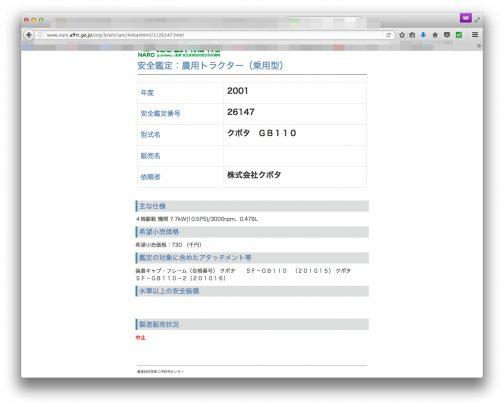 早速農研機構のサイトで調べてみると・・・ 年度 2001 安全鑑定番号 26147 型式名 クボタ GB110 主な仕様 4輪駆動 機関 7.7kW{10.5PS}/3000rpm、0.479L 希望小売価格:730 (千円) 鑑定の対象に含めたアタッチメント等 装着キャブ・フレーム(合格番号) クボタ  SF-GB110 (201015) クボタ SF-GB110-2(201016) となっていました。世紀の変わり目に生まれたトラクターのようです。