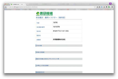 また、農研機構のサイトで調べてみると登録は1976年となっていました。