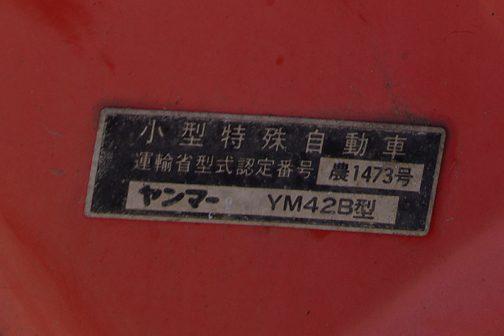 そして最も重要視する小型特殊自動車型式認定番号・・・ 農1473号 ヤンマーYM42B型 この小さなプレート、各社で独自に作るみたいで、大きさは統一されているし、書かれていることも統一されているのですが、フォントやレイアウトが違うので会社によって、年式によって、型式によってずいぶん感じが違います。