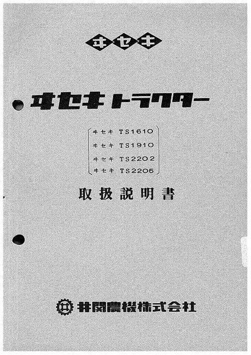 ヰセキの取説サイトを見ていて気がついたのですが、この表紙見てください。ヰセキの社史にも載っていなかった型番が見えます。TS2202!ヰセキの「耕太」TSの兄弟は今まで考えられていた8人兄弟ではなく、9人兄弟だったのです。