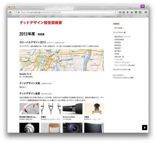 何があったのか気になったので、アーカイブを訪れていました。う〜ん・・・もしかしたら、評価はグーグルマップが一番高かったけど、日本政府としてはグーグルに総理大臣賞を与えられなかった・・・ということなのでしょうか?