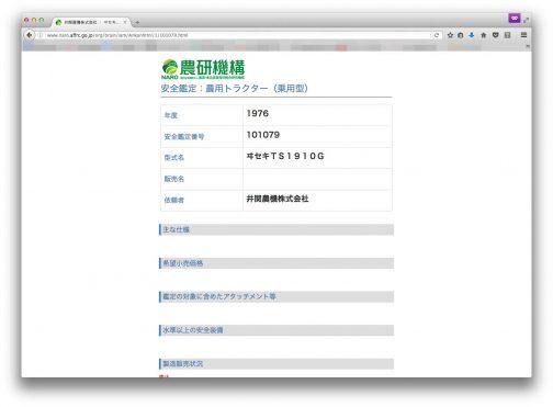 農研機構のサイトではTS1910Gの登録が1976年です。