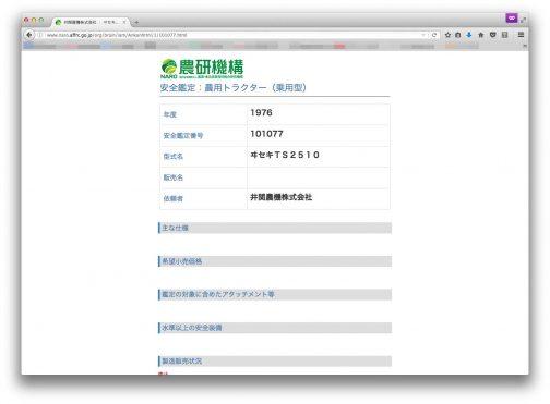 農研機構のサイトには1976年ヰセキTS2510というのが登録されています。
