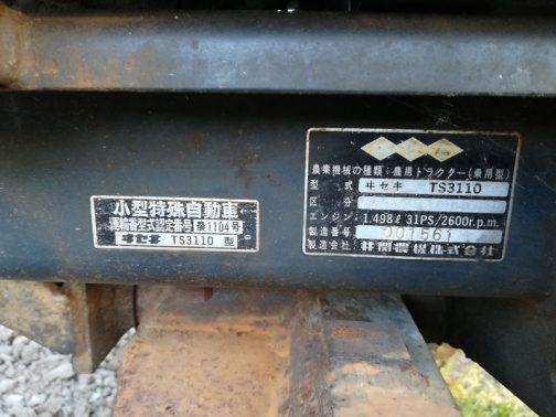 小型特殊自動車の運輸省型式番号は、農 1104号です。