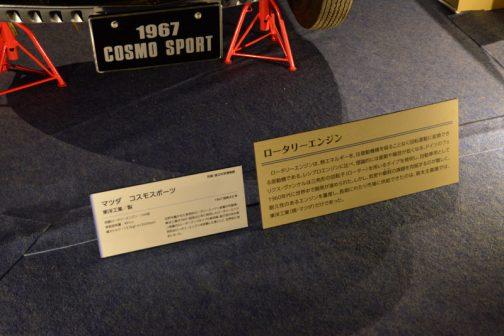マツダ コスモスポーツ 東洋工業/製 1967(昭和42)年 搭載ロータリーエンジン:A10型 単室排気量:491cc 最大トルク:13.3kgf・m/3500rpm 世界を驚かせた実用的ロータリーエンジン搭載の市販車。東洋工業が1967( 昭和42)年に発売したロータリーエンジン搭載の2シータークーペタイプの乗用車。耐久性のある実用的なロータリーエンジンを搭載した車として、世界的に有名となった。