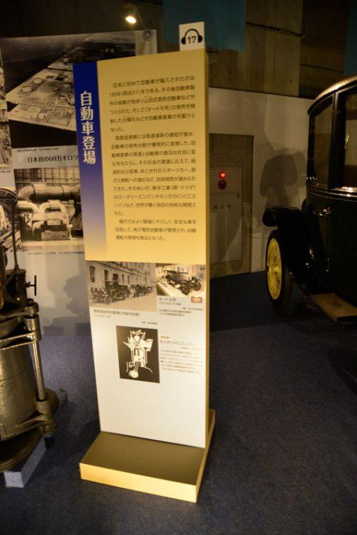 日本に初めて自動車が輸入されたのは1898(明治31)年である。その後自動車製作の挑戦が始まり山羽式蒸気自動車などがつくられた。そして「オートモ号」の発売を開始した白揚社などが自動車産業の先駆けとなた。  高度成長期には高速道路の建設が進み、自動車の保有台数が爆発的に急増した。自動車産業の発達と自動車の普及は社会に変化をもたらし、その社会の要請に応えて、経済的な小型車、憧れのスポーツカー、排出ガス規制への対応など、技術開発が進められてきた。東洋工業(現・マツダ)のロータリーエンジンやホンダのCVCCエンジンなど、世界が驚く独自の技術も開発された。  現代ではより環境にやさしく、安全な車を目指して、再び電気自動車が開発され、自動運転の実現も間近となった。
