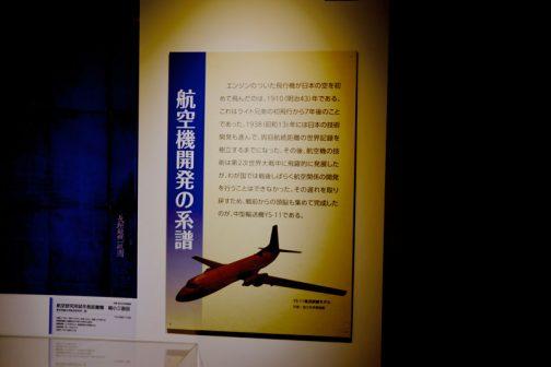 航空機開発の系譜 エンジンのついた飛行機が日本の空を初めて飛んだのは、1910(明治43)年である。これはライト兄弟の初飛行から7年後のことであった。1938(昭和13)年には日本の技術開発も進んで、周回航続距離の世界記録を樹立するまでになった。その後、航空機の技術は第二次世界大戦中に飛躍的に発展したが、わが国では戦後しばらく航空関係の開発を行なうことはできなかった。その遅れをとり戻すため、戦前からの頭脳も集めて完成したのが、中型輸送機YS-11である。