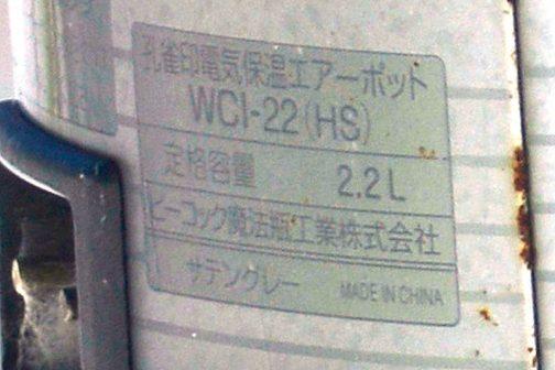 失礼して拡大してみます。 孔雀印電気保温エアーポットWC1-22(HS) ピーコック魔法瓶工業株式會社
