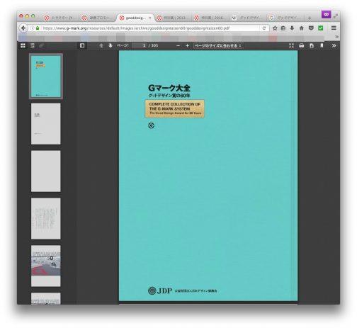 グッドデザイン賞のサイトにあった、305ページもの大作?『Gマーク大全 グッドデザイン賞の60年』です。様々なプロダクトに対して、読み物的なコラムがくっついていて、とても興味深いです。