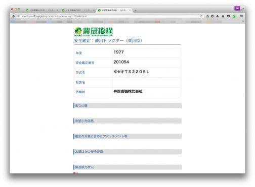 農研機構のサイトには1977年ヰセキTS2205Lというのが登録されています。