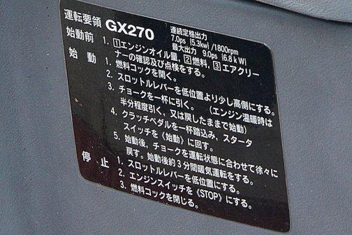 拡大してみます。 おお!エンジンはGX270。定格7馬力、最大9馬力のホンダエンジンが搭載されているではないですか!なるほど!