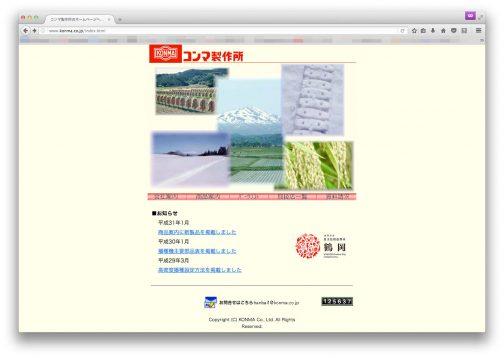 コンマ製作所、WEBページもありました。