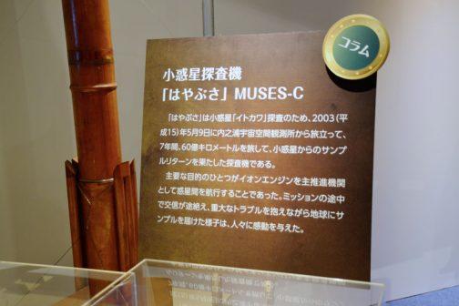コラムです。 小惑星探査機「はやぶさ」MUSES-C 「はやぶさ」は小惑星「イトカワ」探査のため、2003(平成15)年5月9日に内之浦宇宙空間観測所から旅立って、7年間、60億キロメートルを旅して、小惑星からのサンプルリターンを果たした探査機である。  主要な目的のひとつがイオンエンジンを主推進機関として惑星間を航行することであった。ミッションの途中で更新が途絶え、重大なトラブルを抱えながら地球にサンプルを届けた様子は、人々に感動を与えた。 とあります。 「小惑星のサンプルを持ち帰った探査機」と書かずに、「小惑星からのサンプルリターンを果たした探査機」としたところがドラマチックな展開だったはやぶさの旅を表しているようで興味深いです。