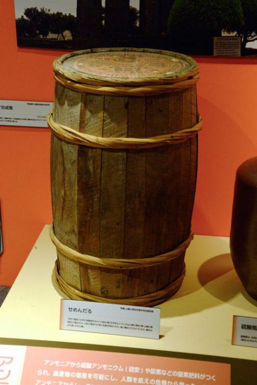 ものすごく前振りが長くなってしまいました。で、化学工場で使われた容器です。 せめんだる 1881(明治14)年に民間初のセメント会社(現・太平洋セメント)が山口県小野田(現・山陽小野田市)に設立された、1883(明治16)年に生産が始められた。後に輸出されるようになる。輸出などに用いられた樽。 とあります。 名前がいいですよね!「せめんだる」かわいらしくもあり、外国語みたいな響きでもあり。 。