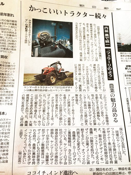 小見出しというのでしょうか・・・ 「内装 黒で統一」「フェラーリのよう」農業の魅力高める とあります。