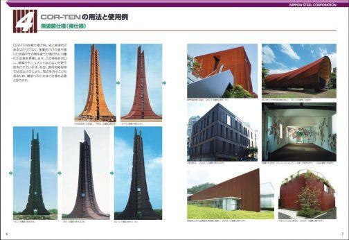 北海道の100年記念塔がこれでできているそうです。無塗装で錆びたまま、1969年からそのままってすごいですね!