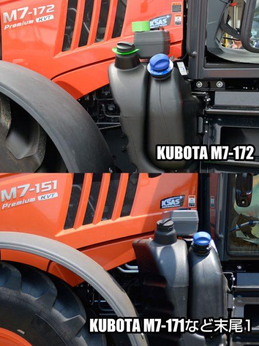 上:クボタM7-172 premium KVT(末尾2) 下:クボタM7-151premium KVT(末尾1) 燃料タンク形状がM7-172 のほうはRがやさしくなって、タイヤの逃げも少なくなっているような気もするのですが、撮った角度でそう見えているだけかもしれません。