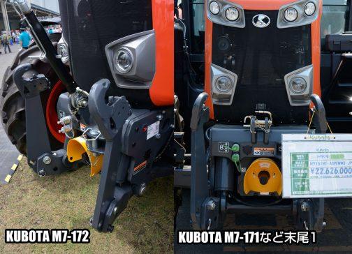 左:クボタM7-172 premium KVT 右:クボタM7-151(premium KVTかどうかわからず) フロントリンケージ比較です。また、ヘッドライト回りの部品の色、下のライト回りの色が末尾2のほうが黒っぽい感じです。