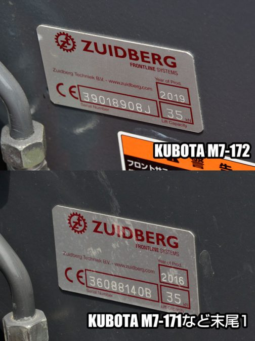 上:クボタM7-172 premium KVT(末尾2) 下:クボタM7-151premium KVT(末尾1) そのフロントリンケージの銘板です。上、2019年モデル。下、2016年モデルと違いが見られます。