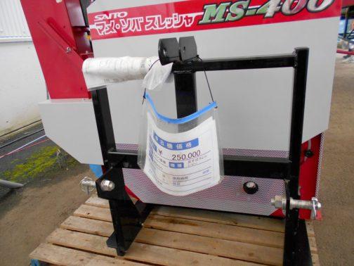 サイトウ農機 豆そばスレッシャー MS400 中古税込価格 ¥250,000 1回のみ使用