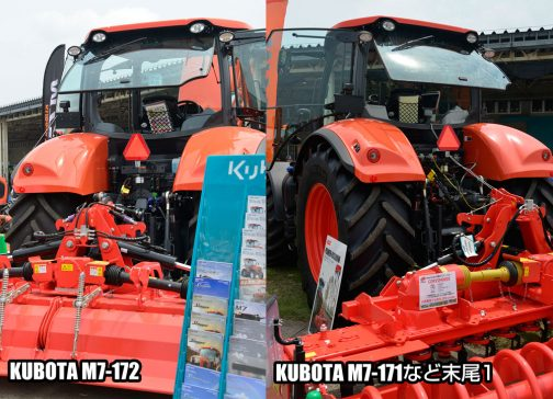 左:クボタM7-172 premium KVT(末尾2) 右:クボタM7-151premium KVT(末尾1) この部分、どこが違うのか僕はユーザーではないのでよくわかりません。しかし、ぱっと見にはずいぶん違うように見えます。あ!後ろの作業灯、クボタM7-172のほうはLEDになっています。